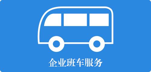 服务项目_北京租车公司班车租赁_旅游大巴大客车出租